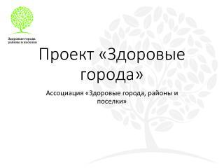 Проект «Здоровые города»