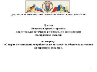 Доклад  Колесова Сергея Игоревича директора департамента региональной безопасности