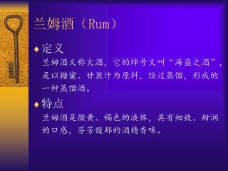 兰姆酒( Rum)