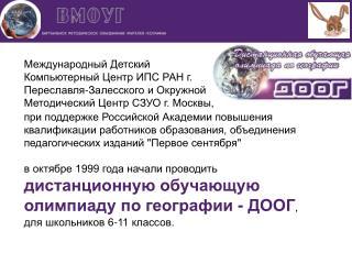 методология организации и проведения ДОО (Переславль)