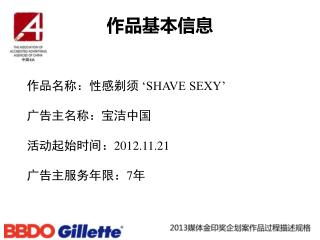 ????? ????  �SHAVE SEXY� ?????? ???? ??????? 2012.11.21 ????????7 ?