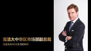 宝洁大中华区市场部副总裁 Alexander Dony