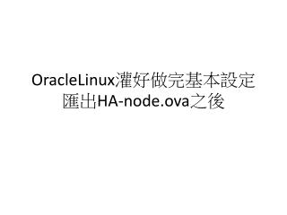 OracleLinux ?????????? HA- node.ova ??