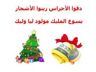 دقوا الأجراس زينوا الأشجار يسوع المليك مولود ليا وليك