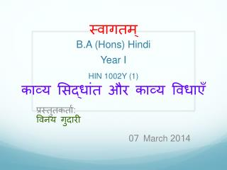 स्वागतम्  B.A (Hons) Hindi  Year I HIN 1002Y (1) काव्य सिद्धांत और काव्य विधाएँ