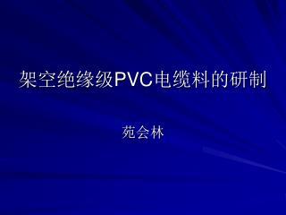 架空绝缘级 PVC 电缆料的研制