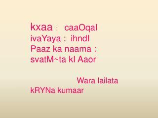 kxaa :     caaOqaI ivaYaya :  ihndI Paaz ka naama :  svatM~ta kI Aaor Wara lailata kRYNa kumaar