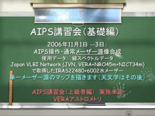 AIPS 講習会(基礎編)