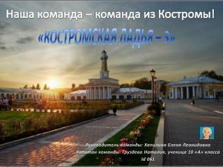 Руководитель команды: Хапилина Елена Леонидовна