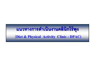แนวทางการดำเนินงานคลินิกไร้พุง ( Diet & Physical  Activity  Clinic : DPAC)