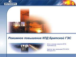 Режимное повышение КПД Братской ГЭС