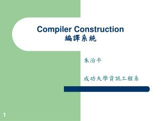 Compiler Construction 編譯系統