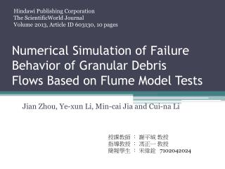 Numerical Simulation of Failure Behavior of Granular Debris Flows Based on Flume Model Tests