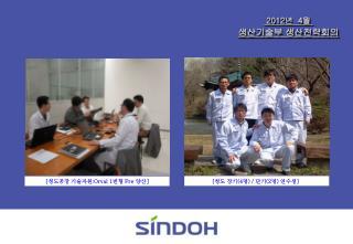 2012 년   4 월  생산기술부 생산전략회의