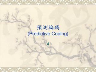 預測編碼 (Predictive Coding)