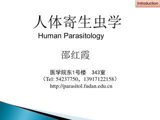 人体寄生虫学 Human Parasitology 邵红霞           医学院东1号楼  343室