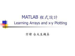 MATLAB  程式設計 Learning Arrays and x-y Plotting
