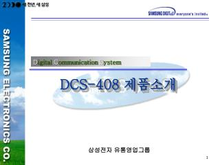 DCS-408  제품소개
