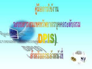คู่มือการใช้งาน ระบบสารสนเทศทรัพยากรบุคคลระดับกรม ( DPIS) สำหรับการเจ้าหน้าที่