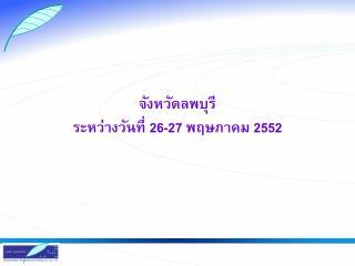 จังหวัดลพบุรี ระหว่างวันที่ 26-27 พฤษภาคม 2552