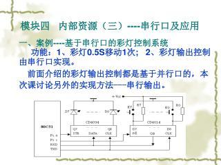 模块四   内部资源(三) ---- 串行口及应用