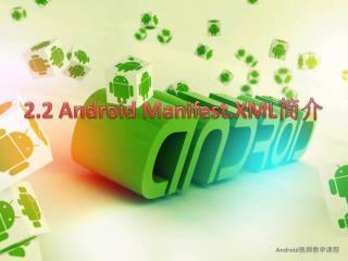 2.2 Android Manifest.XML 简介