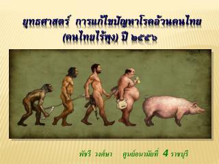 ยุทธศาสตร์  การ แก้ไขปัญหาโรค อ้วนคนไทย (คนไทยไร้พุง) ปี ๒๕๕๖