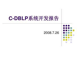 C-DBLP 系统开发报告