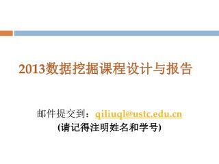2013 数据挖掘课程设计与报告