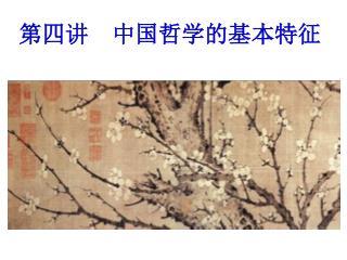 第四讲  中国哲学的基本特征