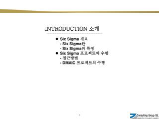 INTRODUCTION  소개