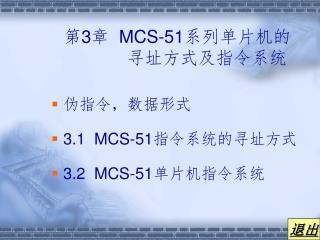 第 3 章   MCS-51 系列单片机的             寻址方式及指令系统