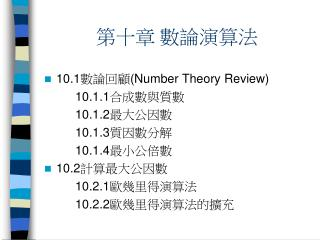10.1Number Theory Review          10.1.1          10.1.2          10.1.3          10.1.4 10.2          10.2.1          1