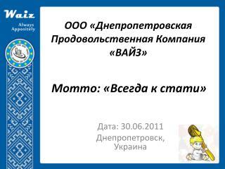 ООО  « Днепропетровская Продовольственная Компания «ВАЙЗ»