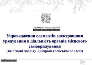 Упровадження елементів електронного урядування в діяльність органів місцевого самоврядування