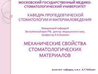 ассистент  кафедры, к.м.н.   А.Г.Чобанян