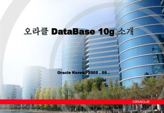 Oracle Korea / 2005 . 05 .