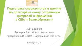 Н.В.  Браккер Эксперт Российского комитета  программы  ЮНЕСКО «Информация для всех »