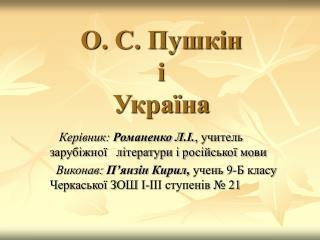 О. С. Пушкін  і Україна