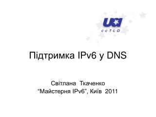 Підтримка  IPv6  у  DNS
