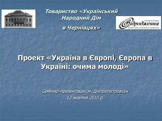 Товариство «Український  Народний Дім  в Чернівцях»