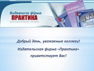 Добрый день, уважаемые коллеги! Издательская фирма «Практика» приветствует Вас!