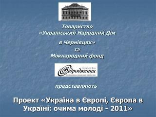 Товариство « Український Народний Дім в  Чернівцях »