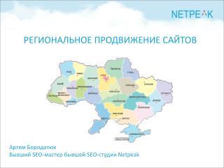 Артем Бородатюк Бывший  SEO- мастер бывшей  SEO- студии  Netpeak