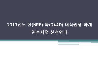 2013 년도 한 (NRF)- 독 (DAAD)  대학원생 하계연수사업 신청안내