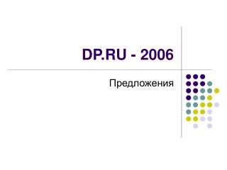 DP.RU - 2006