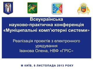 м Київ, 8 листопада 2013  року