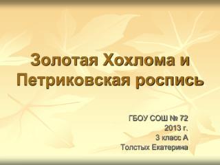 Золотая Хохлома и Петриковская роспись