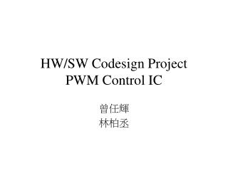 HW/SW Codesign Project PWM Control IC