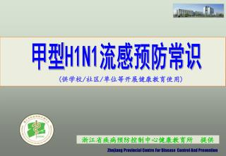 Zhejiang Provincial Centre For Disease  Control And Prevention